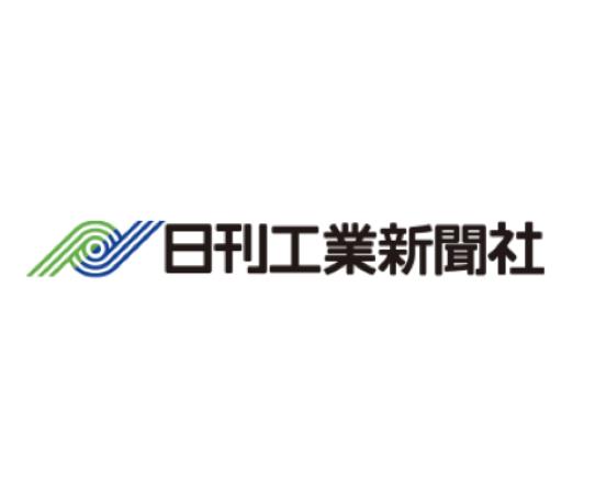 日刊工業新聞社 主催 セミナー 8/21に開催します!