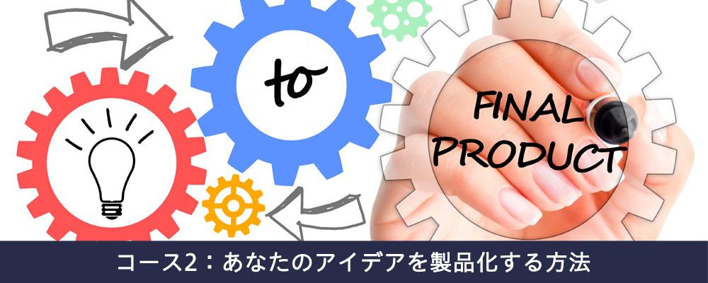 コース2:あなたのアイデアの製品化する方法