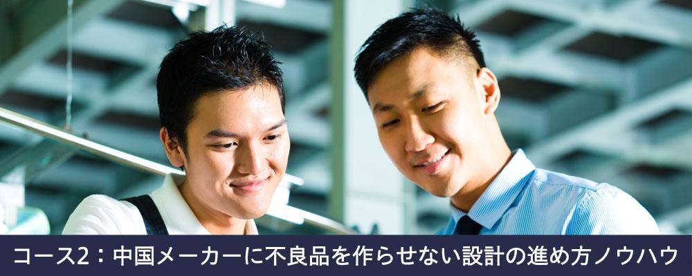 コース2:中国メーカーに不良品を作らせない設計の進め方ノウハウ